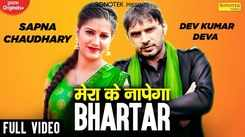Watch New Haryanvi Hit Song Music Video - 'Mera Ke Napega Bhartar' Sung By Dev Kumar Deva, Kavita Shobu Starring Sapna Chauhdary, Dev Kumar Deva