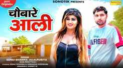 Check Out New Haryanvi Trending Song Music Video - 'Chobare Aali' Sung By Sonu Jalalpuriya