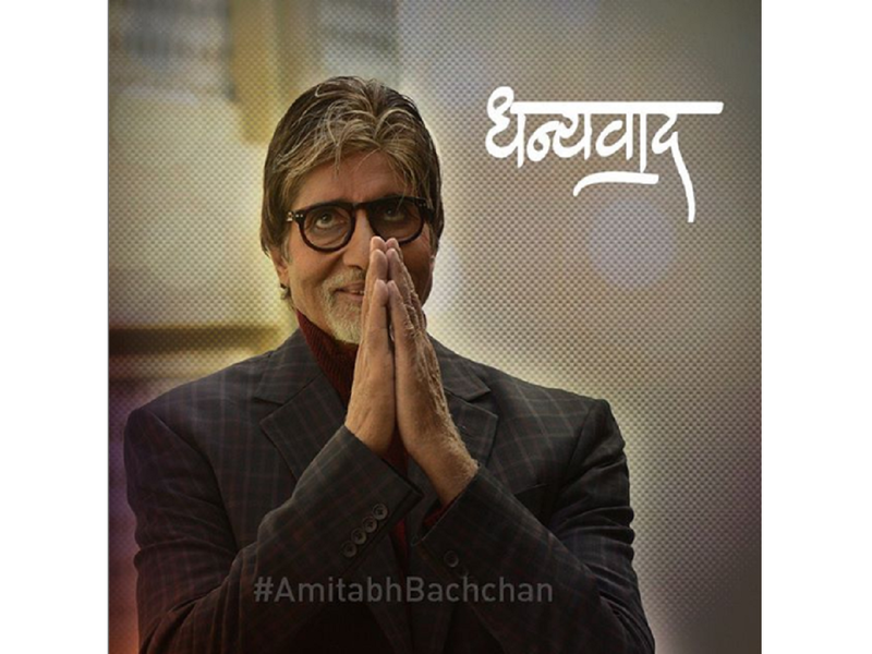Amitabh Bachchan's fans express their happiness on social media after the actor tests negative for COVID-19