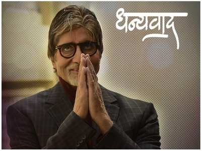 Big B thanks everyone for their prayers