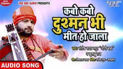Watch Latest Bhojpuri Music Audio Song 'Kabo Kabo Dushman Bhi Mit Ho Jala' Sung By Santosh Yadav Madhur