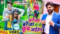 Watch Latest Bhojpuri Music Video Song 'Kareja Bareja Me Se Kud Jayiha' Sung By Samar Singh And Antra Singh Priyanka