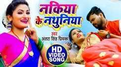 Check Out Popular Bhojpuri Music Video Song 'Nakiya Ke Nathuniya' Sung By Antra Singh Priyanka
