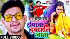 Watch Latest Bhojpuri Song Music Video 'Yarwa Dubarail Jata' Sung By Ankush Raja Featuring Dimpal Singh