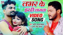 Check Out New Bhojpuri Song Music Video 'Lover Ke Hardi Lagata' Sung By Sandeep Shayar And Antra Singh Priyanka