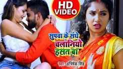 Watch New Bhojpuri Song 'Supwa Hase To Hase' Sung By Abhishek Singh And Antra Singh Priyanka