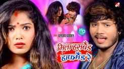 Bhojpuri Gana Video Song: Latest Bhojpuri Song 'Mila Hasband Mera Half Mind Re' Sung by Dhananjay Dhadkan