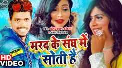 Bhojpuri Song 2020: Omprakash Akela & Antra Singh Priyanka's Latest Bhojpuri Gana Video Song 'Marad Ke Sangh Me Soti Hai'