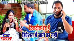 Watch Latest Bhojpuri Music Video Song 'Tik Tok Band Hai Diprestion Me Jane Ka Nahi' Sung By Awadhi Singer Vikash Pandey And Kavita Singh