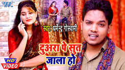 Check Out Latest Bhojpuri Music Video Song 'Duwara Pe Sut Jala Ho' Sung By Dharmendra Goswami