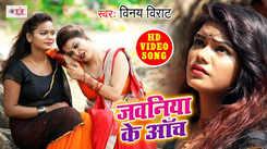 Check Out Latest Bhojpuri Song Music Video - 'Sahalo Na Jala Jawaniya Ke Anch Ho' Sung By Vinay Virat