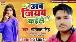 Watch New Bhojpuri Song 'Ab Jiyab Kaise' Sung By Aniket Singh