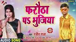 Watch Popular Bhojpuri Song 'Protha Par Bhunjiya' Sung By Ranjeet Raja