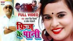 Bhojpuri Gana Video Song: Latest Bhojpuri Song 'Fridge Ke Pani' Sung by Antra Singh Priyanka & Rakesh Gondvanshi