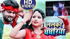 Bhojpuri Song 2020: Ranjeet Singh & Antra Singh Priyanka's Latest Bhojpuri Gana Video Song 'Lalki Ghaghariya'