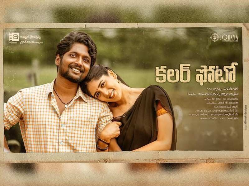 Vijay Deverakonda launches the teaser of Suhas and Chandini Chowdary starrer Colour Photo