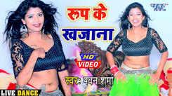 Watch Latest Bhojpuri Music Video Song 'Rup Ke Khajana' Sung By Pawan Sharma