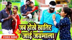 Check Out New Bhojpuri Song Music Video - 'Jab Hokhe Jaimala' Sung By Atul Thakur And Reema Rai