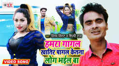 Watch Latest Bhojpuri Trending Song Music Video - 'Gagal Khatir Pagal Bani' Sung By Vinay Virat And Shilpi Raj