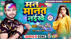 Check Out Latest Bhojpuri Music Audio Song - 'Man Manat Naikhe' Sung By Golu Gold