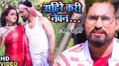 Watch Latest Bhojpuri Song 'Ahire Kare Neman' Sung By Shailendra Aduvanshi