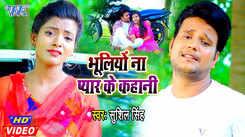 Watch Latest Bhojpuri Music Video Song 'Bhuliyo Na Pyar Ke Kahani' Sung By Sushil Singh