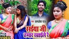 Bhojpuri Gana Video Song: Latest Bhojpuri Song 'Saiya Ji Hmar Sataile Re' Sung by Kamlesh Raj