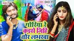 Bhojpuri Song 2020: SKD Raj's Latest Bhojpuri Gana Video Song 'Goriya Re Kese Rahe Tohar Yarawa'