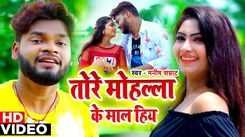 Watch New Bhojpuri Song 'Tore Mohalla Ke Mal Hiya' Sung By Manish Samrat
