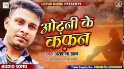 Watch Latest Bhojpuri Song 'Odhani Ke Kafan' Sung By Asfaq Khan