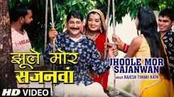 Watch New Bhojpuri Song 'Jhoole Mor Sajanwan' Sung By Rajesh Tiwari Ratn
