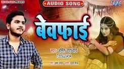 Check Out Popular Bhojpuri Song Music Audio - 'Bewafai' Sung By Amit Upadhaya