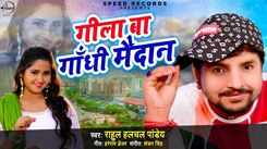 Check Out New Bhojpuri Song Music Audio - 'Gila Ba Gandhi Maidan' Sung By Rahul Hulchal Pandey