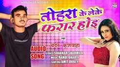 Check Out New Bhojpuri Trending Song Music Video - 'Tohra Ke Leke Faraar Hoi' Sung By Chandan Kushwaha
