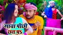 Bhojpuri Gana 2020: Latest Bhojpuri Song 'Jawani Jani Jhariha' Sung by Shivam Singh Bunty