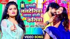 Bhojpuri Gana Video Song: Latest Bhojpuri Song 'Butadi Lalteniya Naya Bani Kaniya' Sung by Antra Singh Priyanka