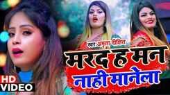 Bhojpuri Song 2020: Amrita Dixit's Latest Bhojpuri Gana Video Song 'Marad Ha Man Nahi Manela'