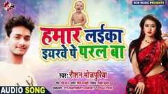 Watch Latest Bhojpuri Song 'Hamar Laika Iyarwe Pe Padal Ba' Sung By Raushan Bhojpuriya