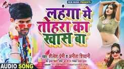 Watch New Bhojpuri Song 'Lahanga Me Tohara Ka Khas Ba' Sung By Shailesh Premi And Anita Siwani