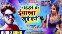 Watch Latest Bhojpuri Song 'Naiyhar Ke Iyar Khube Kare' Sung By Agam Agni & Antra Singh Priyanka