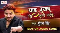 Bhojpuri Gana 2020: Latest Bhojpuri Song 'Yaad Rakhabu Ki Bhul Jaibu' Sung by Gunjan Singh