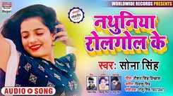 Check Out New Bhojpuri Song Music Audio - 'Nathuniya RolGol Ke' Sung By Sona Singh