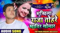Check Out New Bhojpuri Hit Song Music Audio - 'Bhukhila Raja Tohra Khatir Somar' Sung By Golu Raja