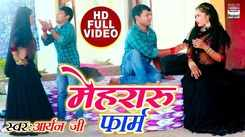 Bhojpuri Gana Video Song: Latest Bhojpuri Song 'Mehraru Farm' Sung by Aryan Ji