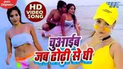 Bhojpuri Song 2020: Roushan Bhardawaj, Shilpa Raj  's Latest Bhojpuri Gana Video Song 'Chuvaib Jab Dhodhi Se Ghee'