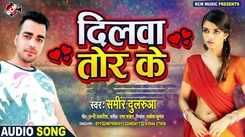 Watch Latest Bhojpuri Song 'Dilwa Ke Tod Ke' Sung By Samir Dularuya