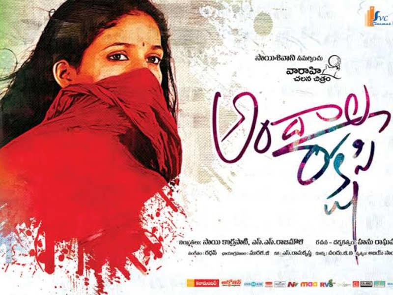 Image Credit: Andala Rakshasi movie fan Twitter page