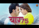 Pawan Singh and Kajal Raghwani's romantic song 'Yaar 75' is out!