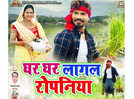 'Ghar Ghar Lagal Ropaniya' : Pravesh Lal Yadav and Chandani Singh impress fans with their romantic chemistry