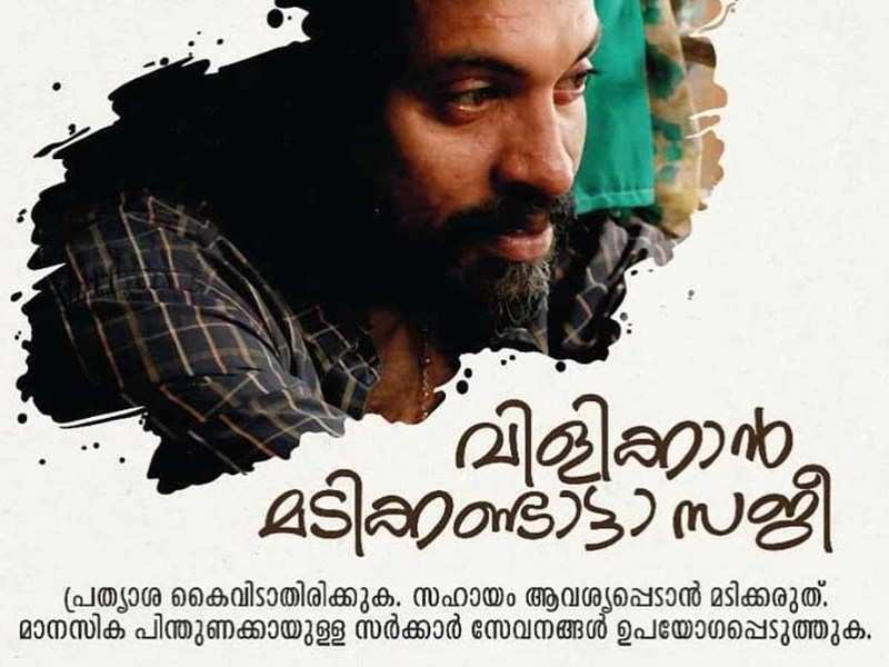 Kumbalangi Nights character Saji is the face of government's mental health campaign